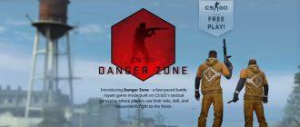 CS:GO теперь можно скачать бесплатно. Режим «королевская битва»