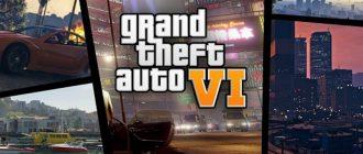 Разработчик подтвердил Grand Theft Auto 6