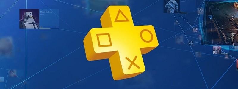 Цены на подписку PlayStation Plus вырастут в некоторых странах