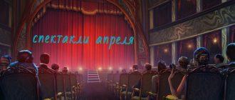 Куда пойти в театр в апреле? 5 самых интересных спектаклей, Москва
