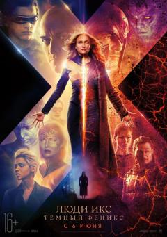 Cоздатели фильма «Люди Икс: Тёмный Феникс» посетили Москву