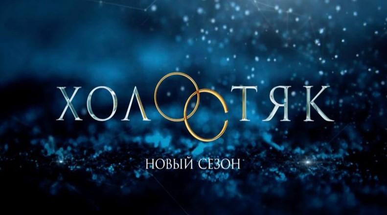 """ТНТ подбирает главного героя для седьмого сезона шоу """"Холостяк"""""""