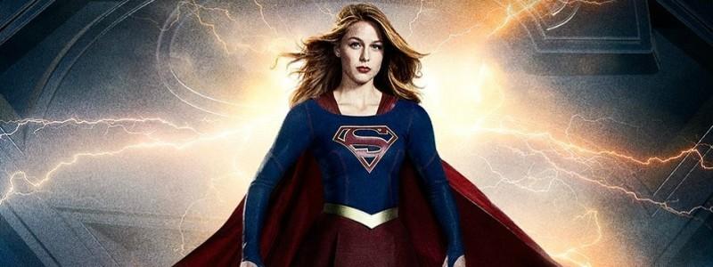 Фильм про Супергерл начнут снимать в 2020 году