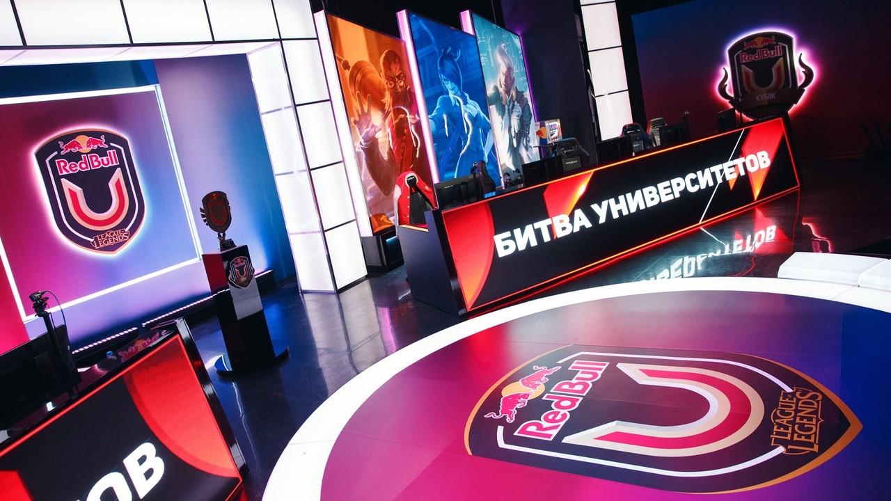 Финал Red Bull Университеты League of Legends