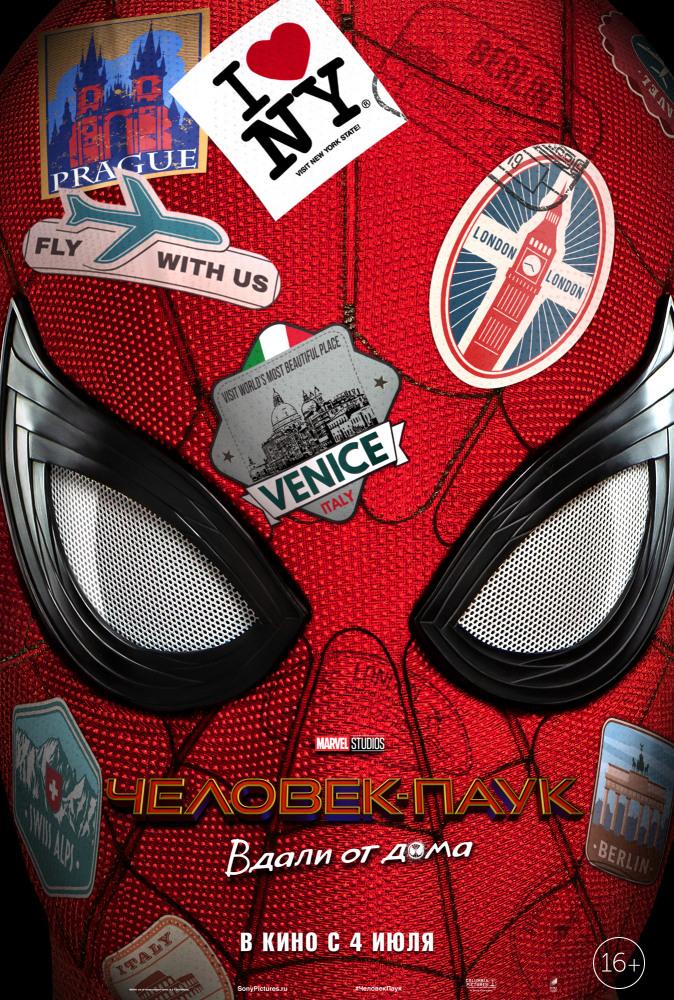 """""""Человек-паук: Вдали от дома"""", или Новый Железный человек"""