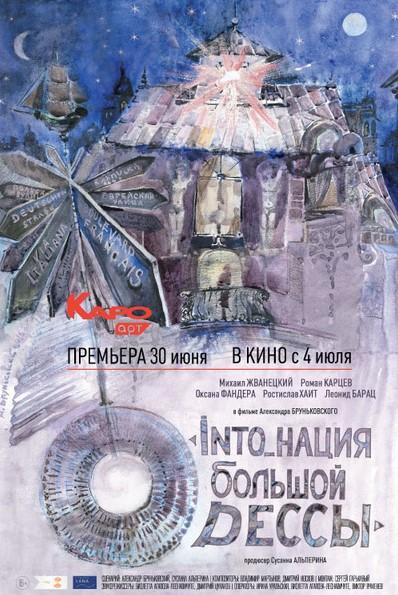 """Фильм """"INTO_нация большой Одессы"""" выйдет в прокат в рамках КАРО.Арт"""