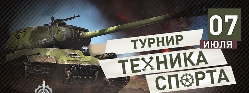 Турнир по War Thunder пройдет на фестивале «Техника спорта»