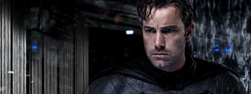Раскрыт отмененный фильм «Бэтмен» от Бена Аффлека