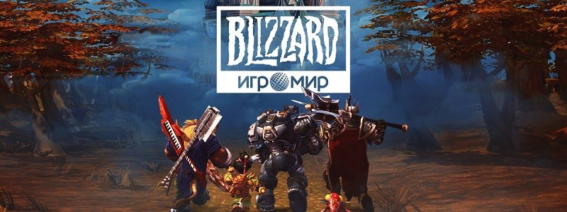 Blizzard приедет на выставку «ИгроМир 2019»