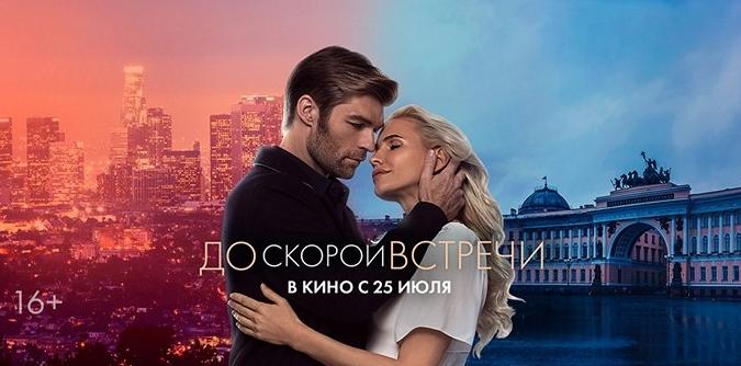 Звёзды «Спартака» и «Криминального чтива» презентуют фильм в России