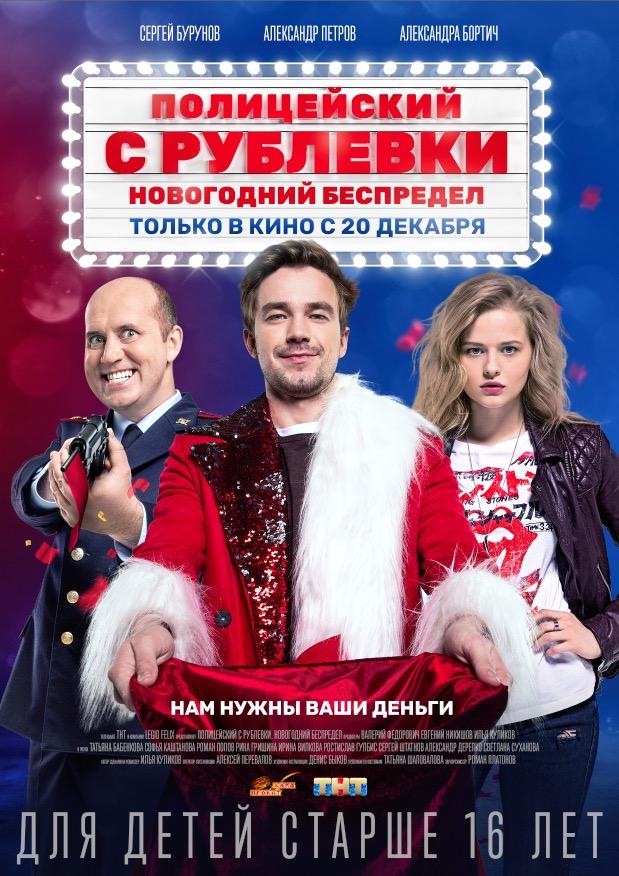 """Продюсер """"Полицейского с Рублёвки"""" рассказал, почему Александр Петров оказался вне проекта"""