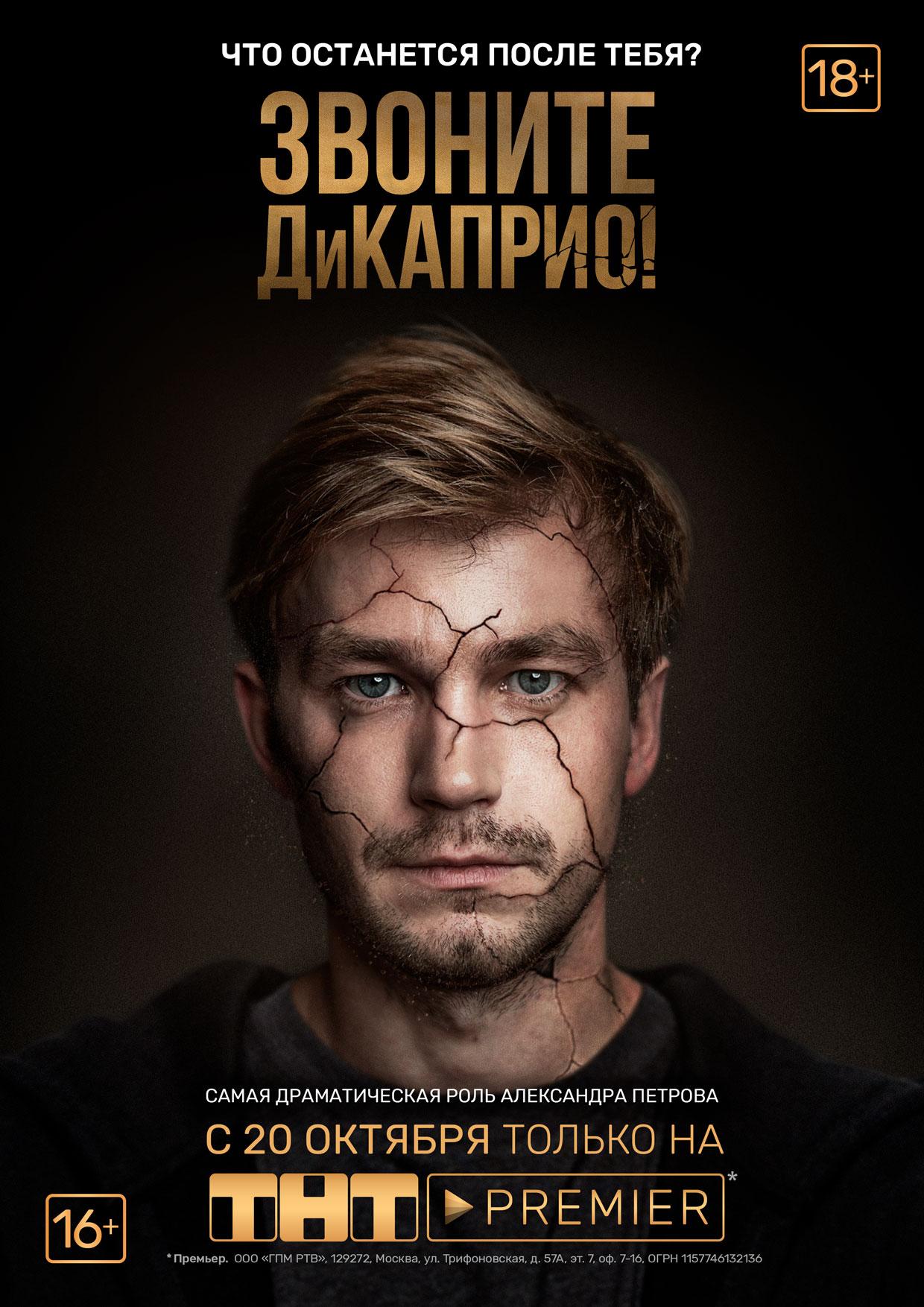 «Звоните ДиКаприо!» признан лучшим сериалом фестиваля «Утро Родины»