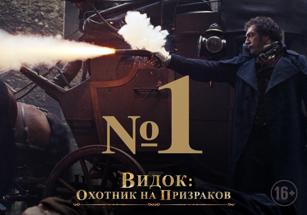 """""""Видок: Охотник на Призраков"""" стал первым по сборам среди новинок"""