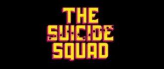 Съёмки «Отряда самоубийц 2» начались