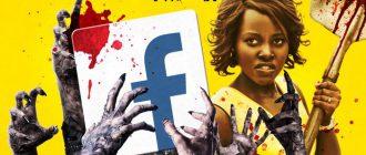 Facebook запретил рекламу фильма «Маленькие чудовища» в России