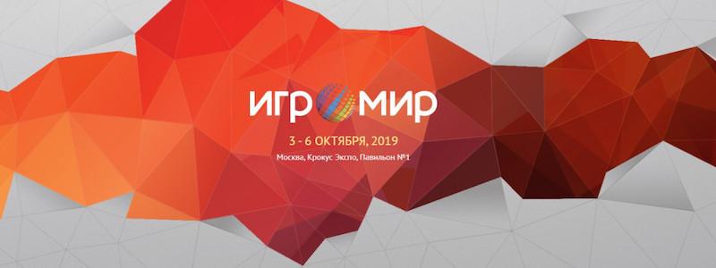 Выиграй билет на «Игромир» и Comic Con Russia 2019