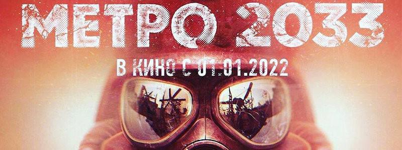 Фильм «Метро 2033» представят на Comic Con Russia 2019