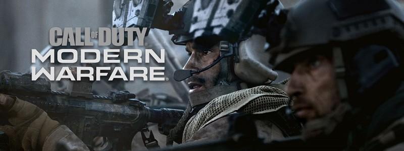 Как купить и поиграть в Call of Duty: Modern Warfare для PS4 в России