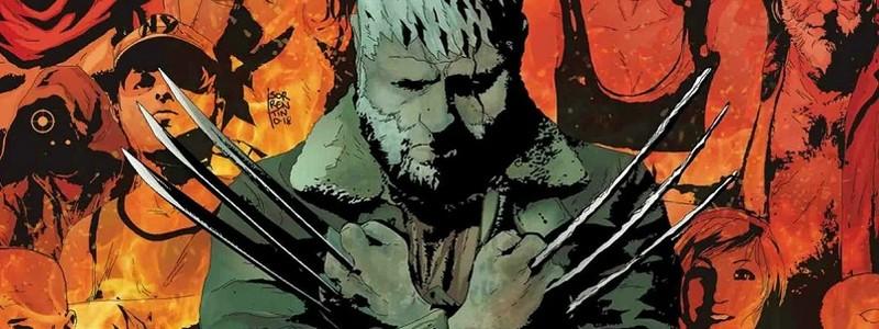Marvel раскрыли, как умер старик Логан