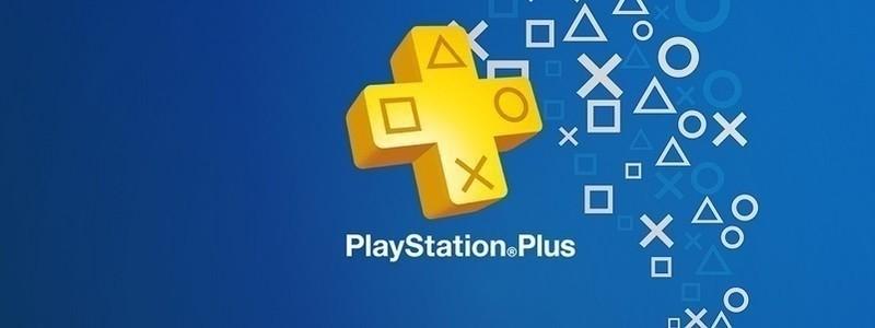 Объявлены бесплатные игры PS Plus за ноябрь 2019