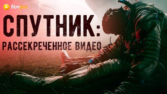 На съёмках хоррора «Спутник»: видео, которое запрещали публиковать до сегодняшнего дня