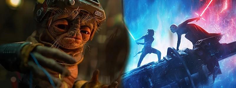Раскрыт новый персонаж «Звездных войн 9»