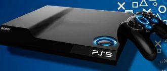 PlayStation 5 не станет революционной