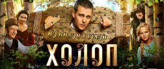Из князи в грязи: «мажор» Бикович в кандалах на постере новогодней комедии «Холоп»