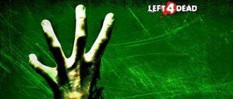 Новая часть Left 4 Dead находится в разработке