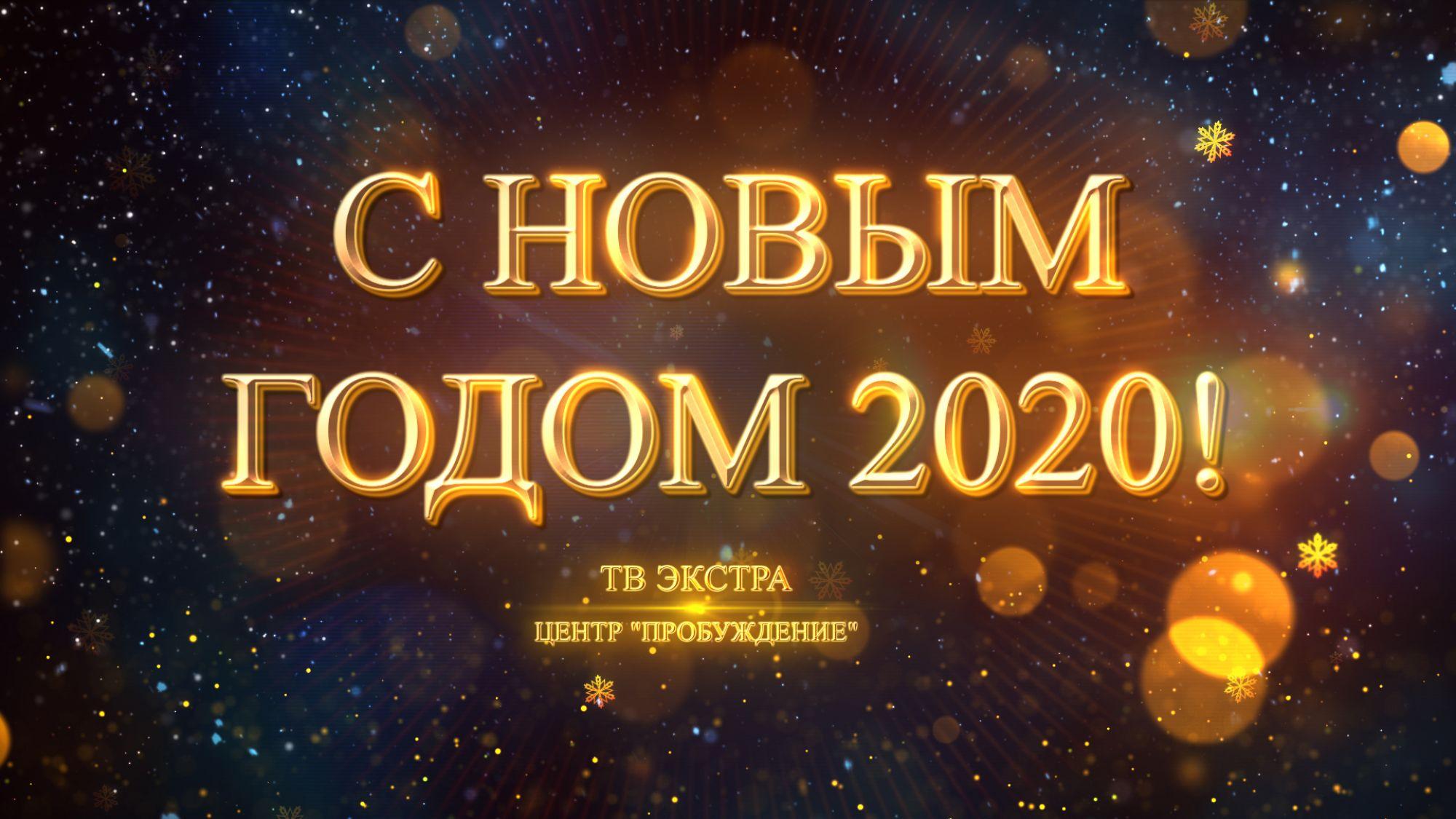 С Наступающим Новым годом 2020!