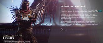 Destiny 2 - немного про изменения, обелиски и новую активность на шесть человек