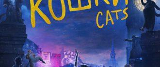 Когда котейки не тащат: опубликован список номинантов на «Золотую малину 2020»