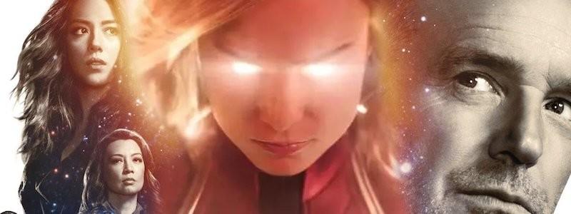 Раскрыта секретная связь «Капитана Марвел» с «Агентами Щ.И.Т.»