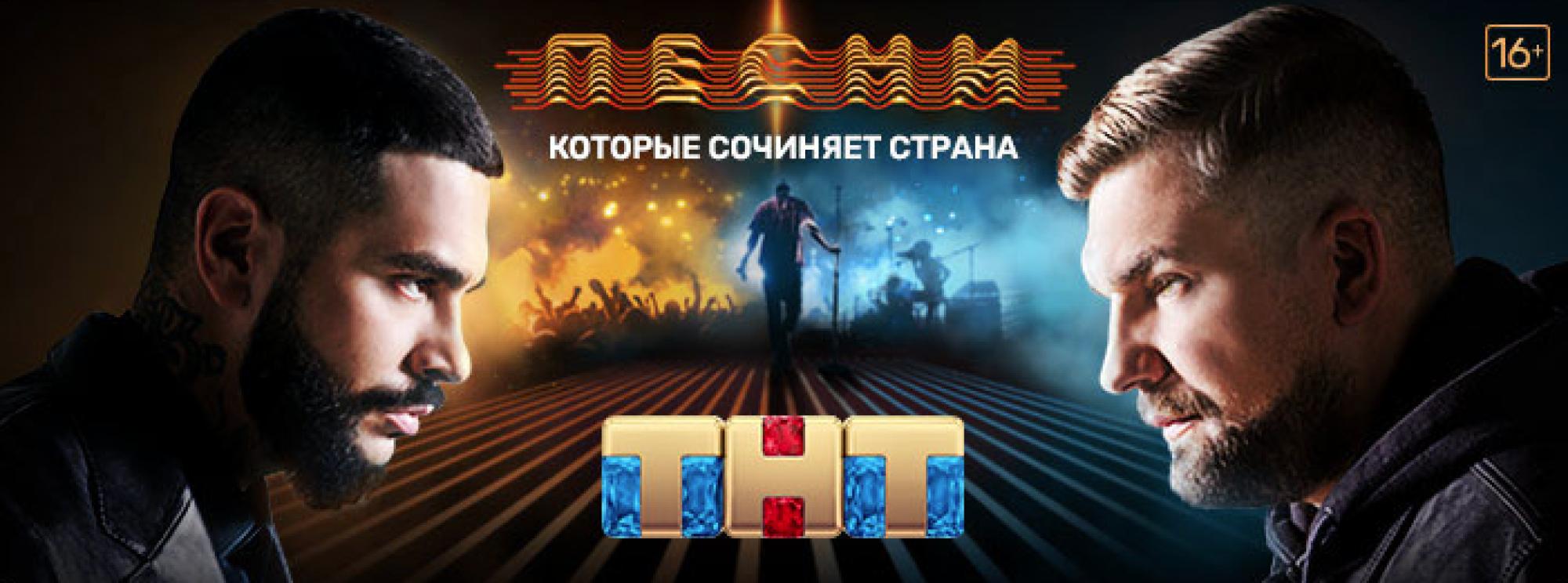 Третий сезон проекта «Песни» стартует на «ТНТ» в феврале