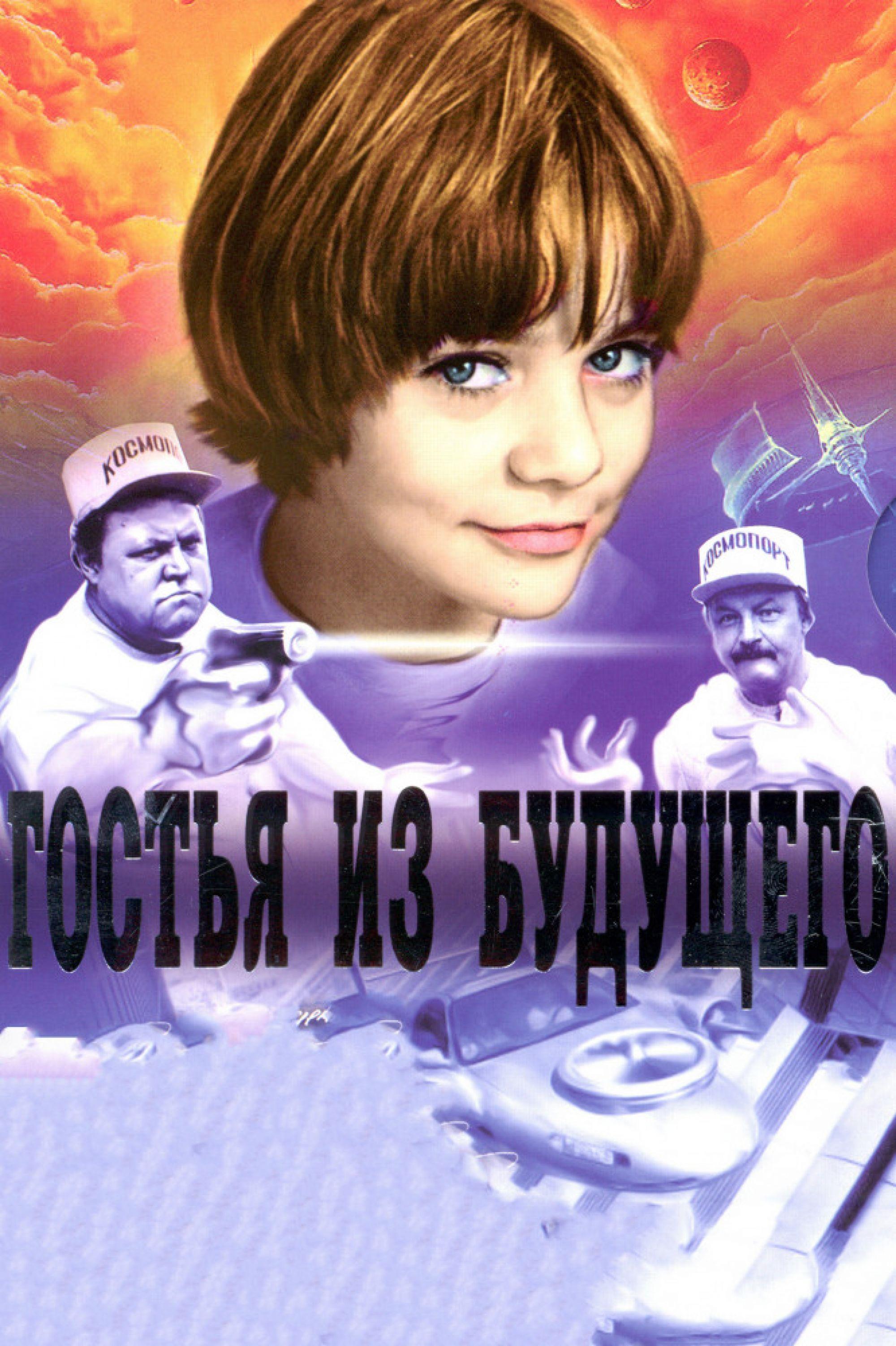 В России будет снят ремейк картины «Гостья из будущего»
