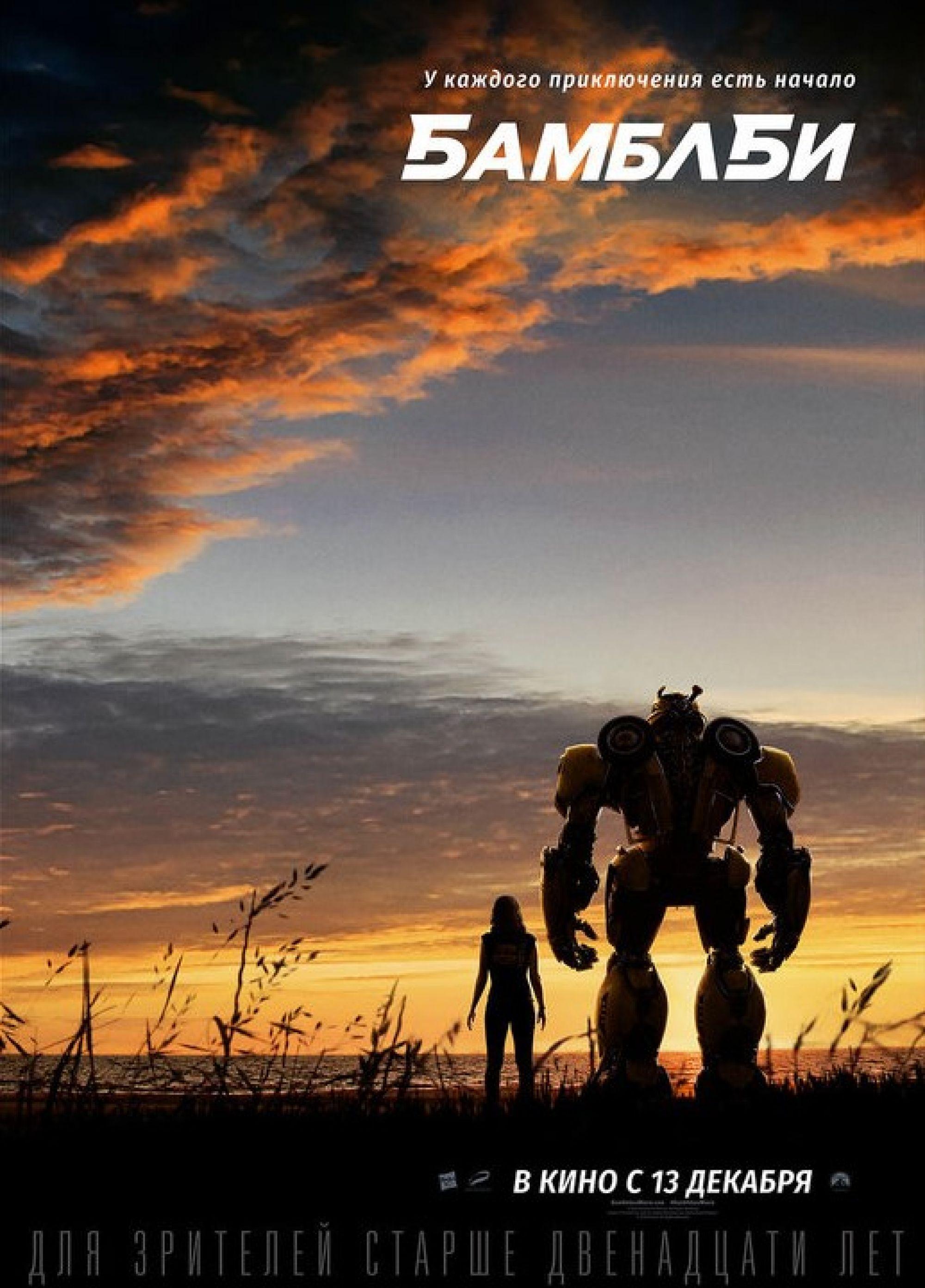 В производство запущены две новых киноленты по «Трансформерам»