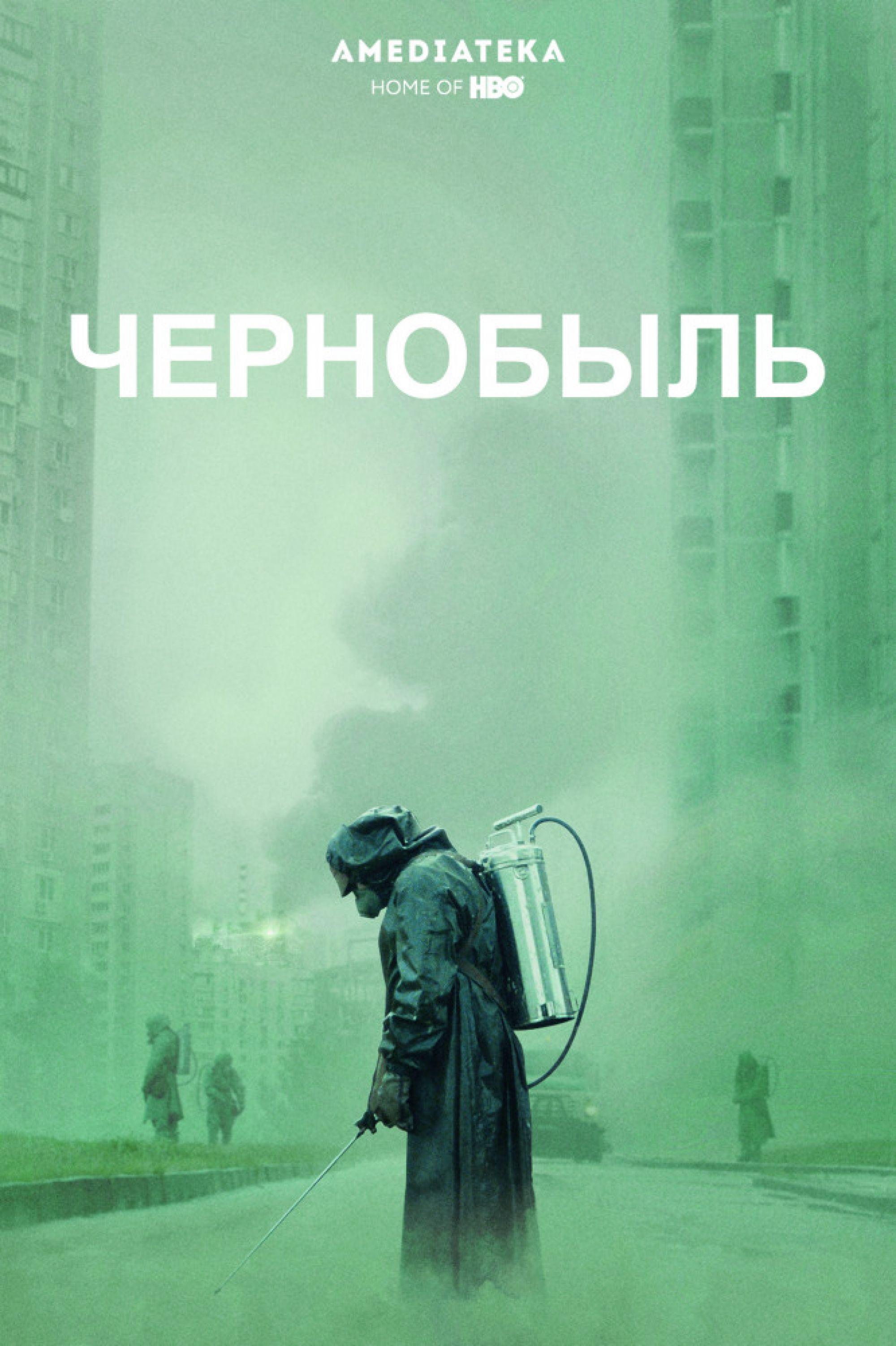 Режиссёр «Чернобыля» планирует экранизировать новый проект