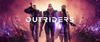 Трейлер новый игры для PS5. Это Outriders от создателей Bulletstorm