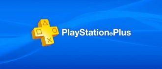 Какие бесплатные игры PS Plus могут быть в марте 2020