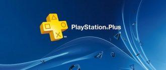 Утекли бесплатные игры PS Plus в апреле 2020