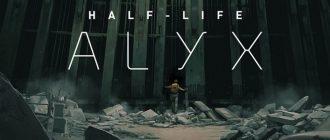 Отзывы прессы и оценки Half-Life: Alyx (2020)