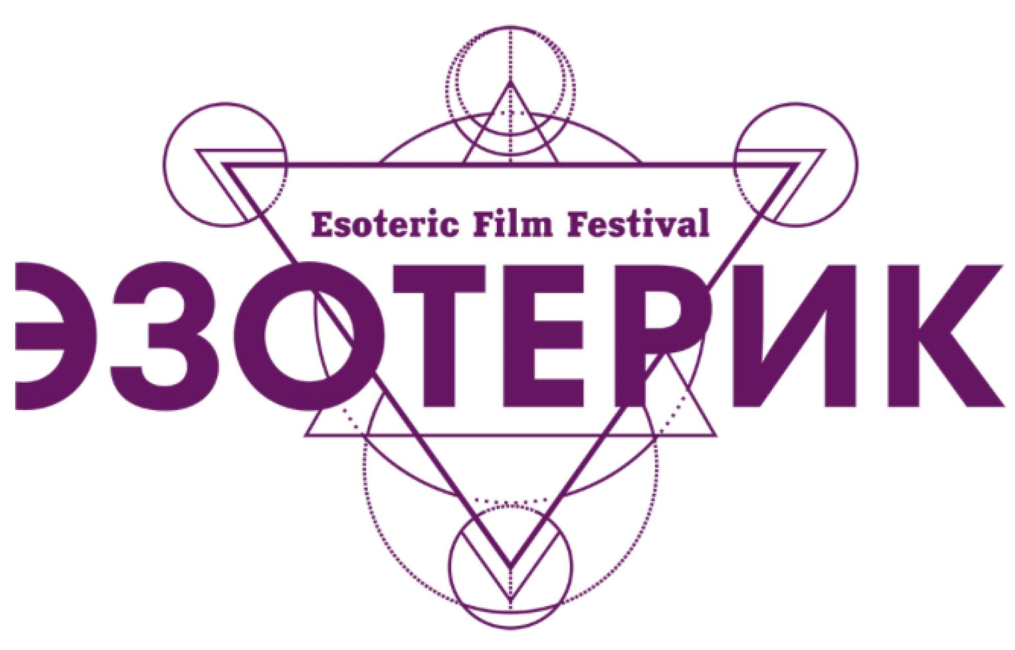 Когда духи не помогают: первый Международный эзотерический кинофестиваль перенесён из-за коронавируса
