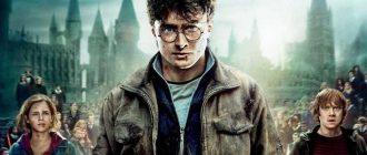 Раскрыта реальная история происхождения Гарри Поттера