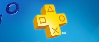 Раскрыта первая бесплатная игра PS Plus в и.не 2020
