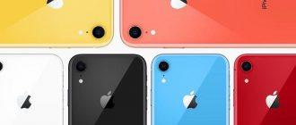 iPhone XR теперь можно купить дешевле