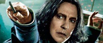 Раскрыто происхождение Северуса Снейпа из «Гарри Поттера»