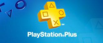 Утечка. Вторая бесплатная игра PS Plus в июне 2020
