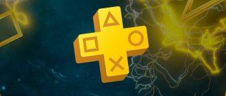 Игры PS Plus за июль 2020 утекли?