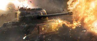 Получи бонус-код за вопрос о 10-летии World of Tanks