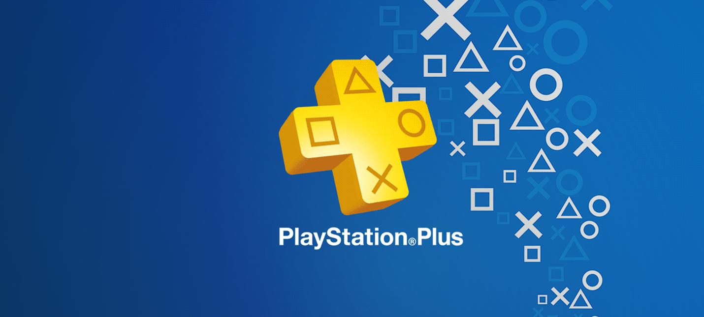 Игры PS Plus за июль 2020 все еще не утекли